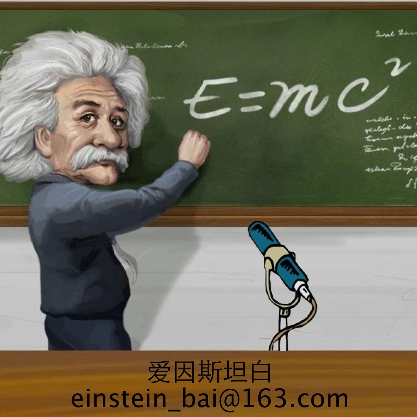 爱因斯坦白 乱侃FM