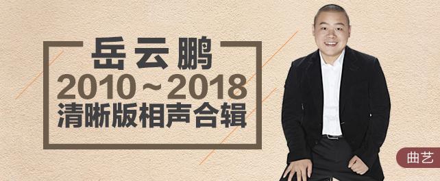 岳云鹏相声2010~2018(清晰版)